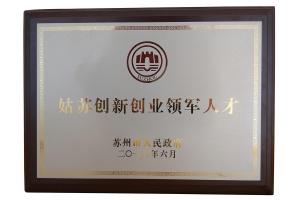 公司荣获2016第一批姑苏创新创业领军人才