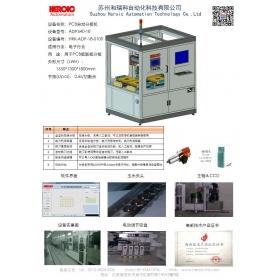 PCBA自动分板机 V3
